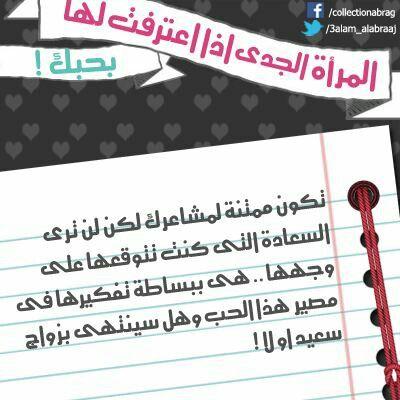 المرأه الجدي Arabic Funny Boarding Pass Love Quotes