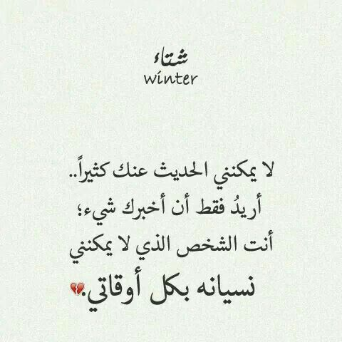Pin By Eman Fuad On خواطر Arabic Quotes Love Quotes Quotes