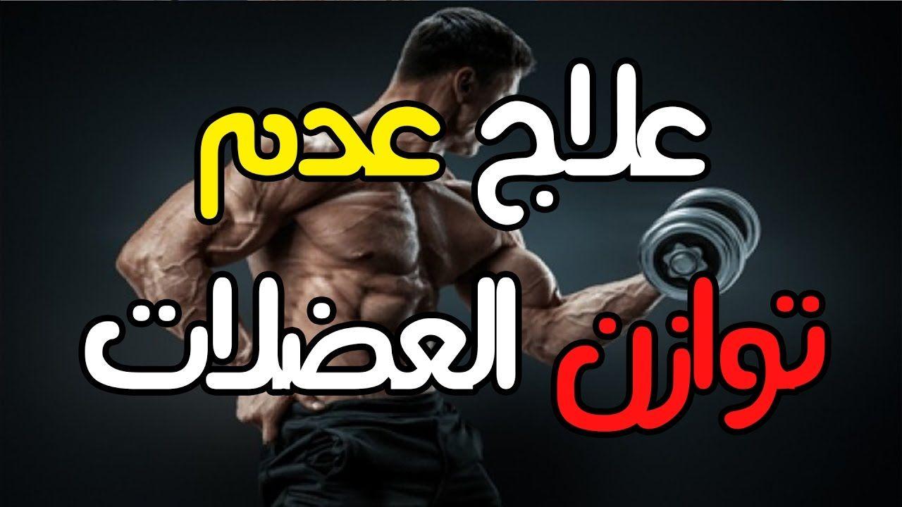 علاج عدم توازن العضلات عضله اكبر من الاخرى و الاختلاف في حجم العضلات Bodybuilding Woc Movie Posters