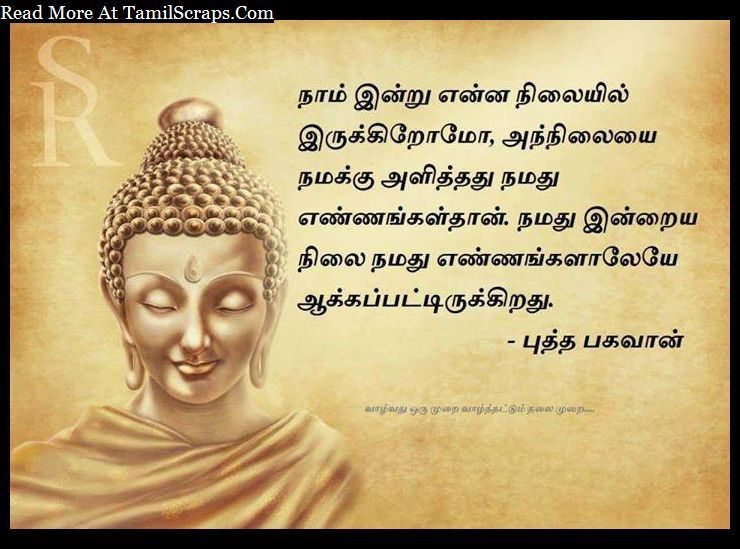 Puthar Picture Images With Puthar Thathuvam Quotes In Tamil Language