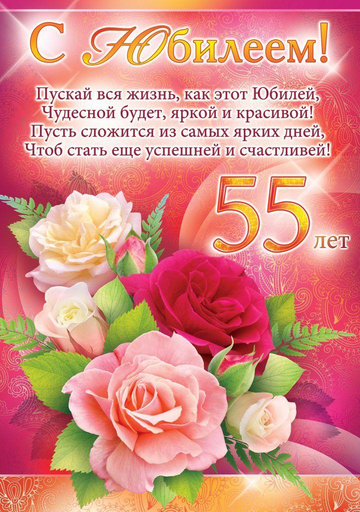 Открытки, картинка с поздравлением женщине 55 лет