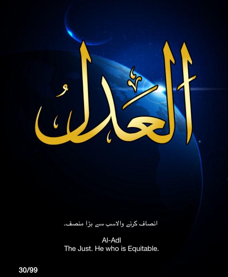 Al Adl Asmaul Husna : asmaul, husna, RAOOF, ALAFUWW, RAHEEM, NASEER, SHAAFEE, WADOOD, HAAFIDH, RAHMAN, KHALAAQ,YA, ALLA…, Beautiful, Names, Allah,, Allah, Names,, Arabic