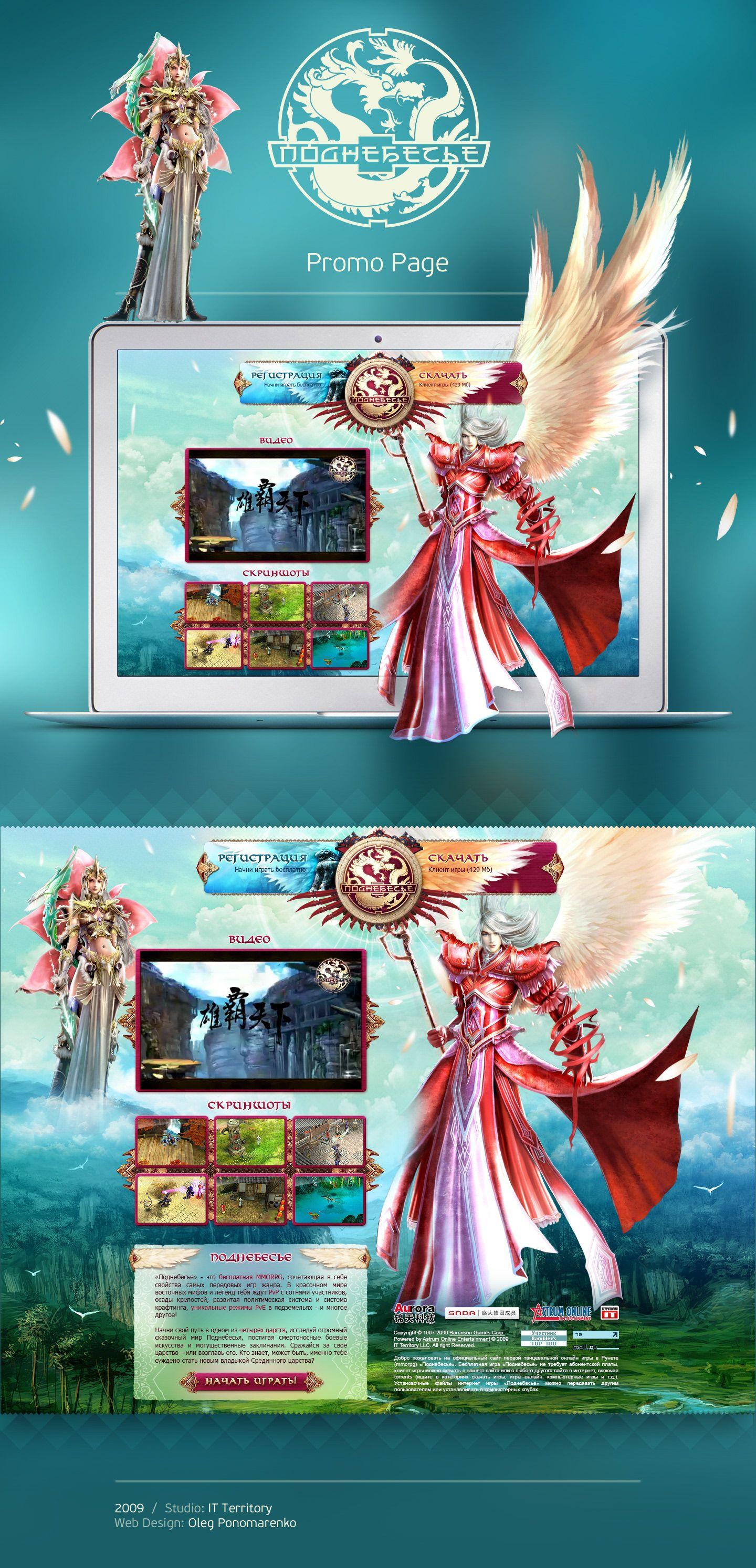 Поднебесье / Feng Yun Online Game Promo Site on Behance