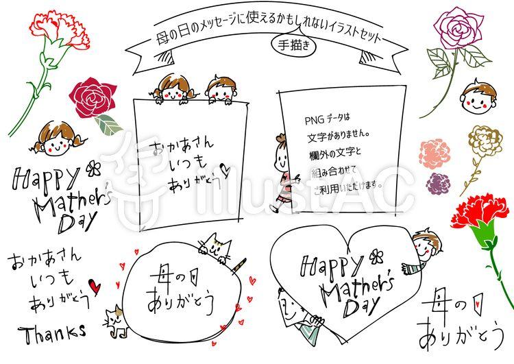 無料素材 母の日 ギフトカード イラスト かわいい てがき 母の日 イラスト 母の日 デザイン イベント イラスト