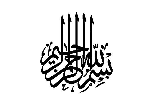 Qworld5 Adlı Kullanıcının Hat Besmele Istif Panosundaki Pin