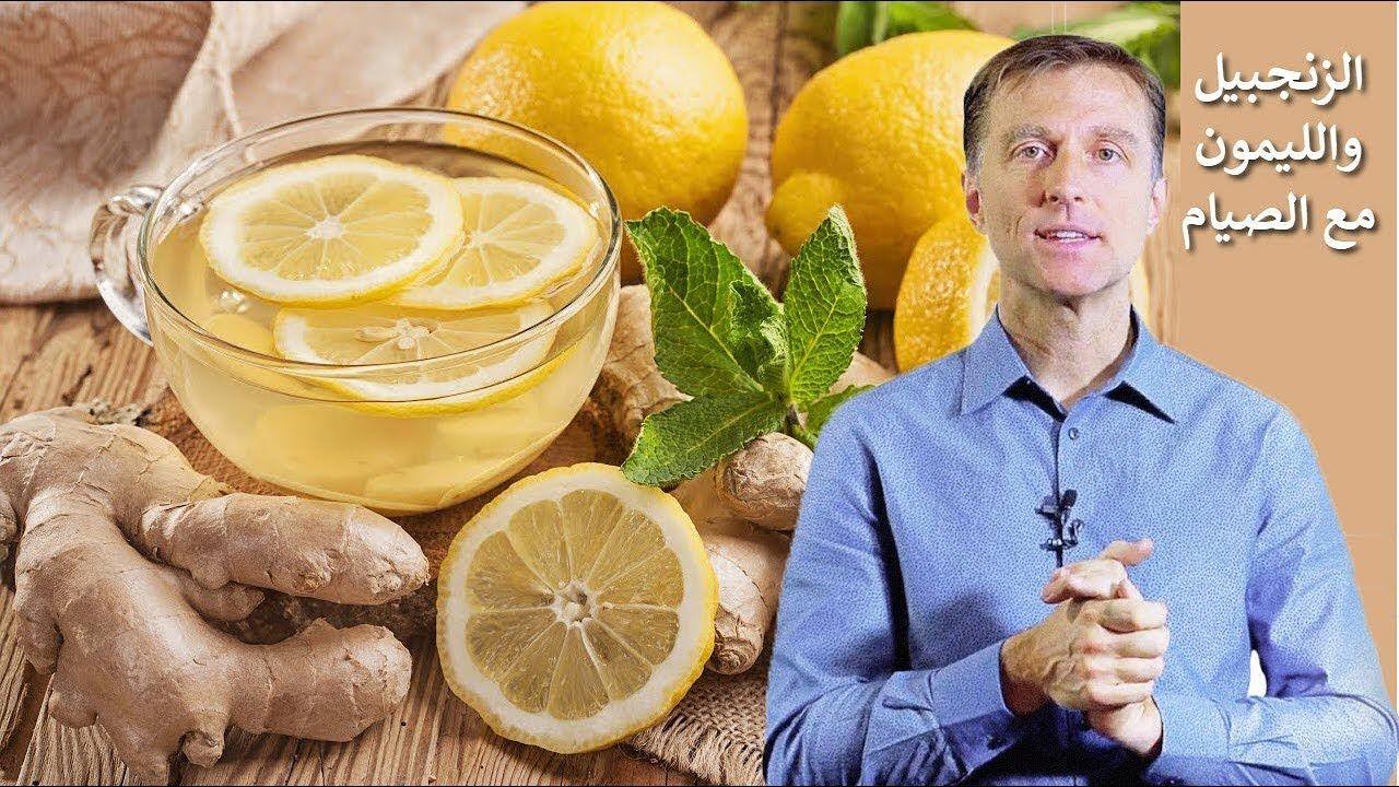 الزنجبيل والليمون فوائد منقوع الزنجبيل مع الليمون للمساعدة على الصيام Youtube Health Food Food Health