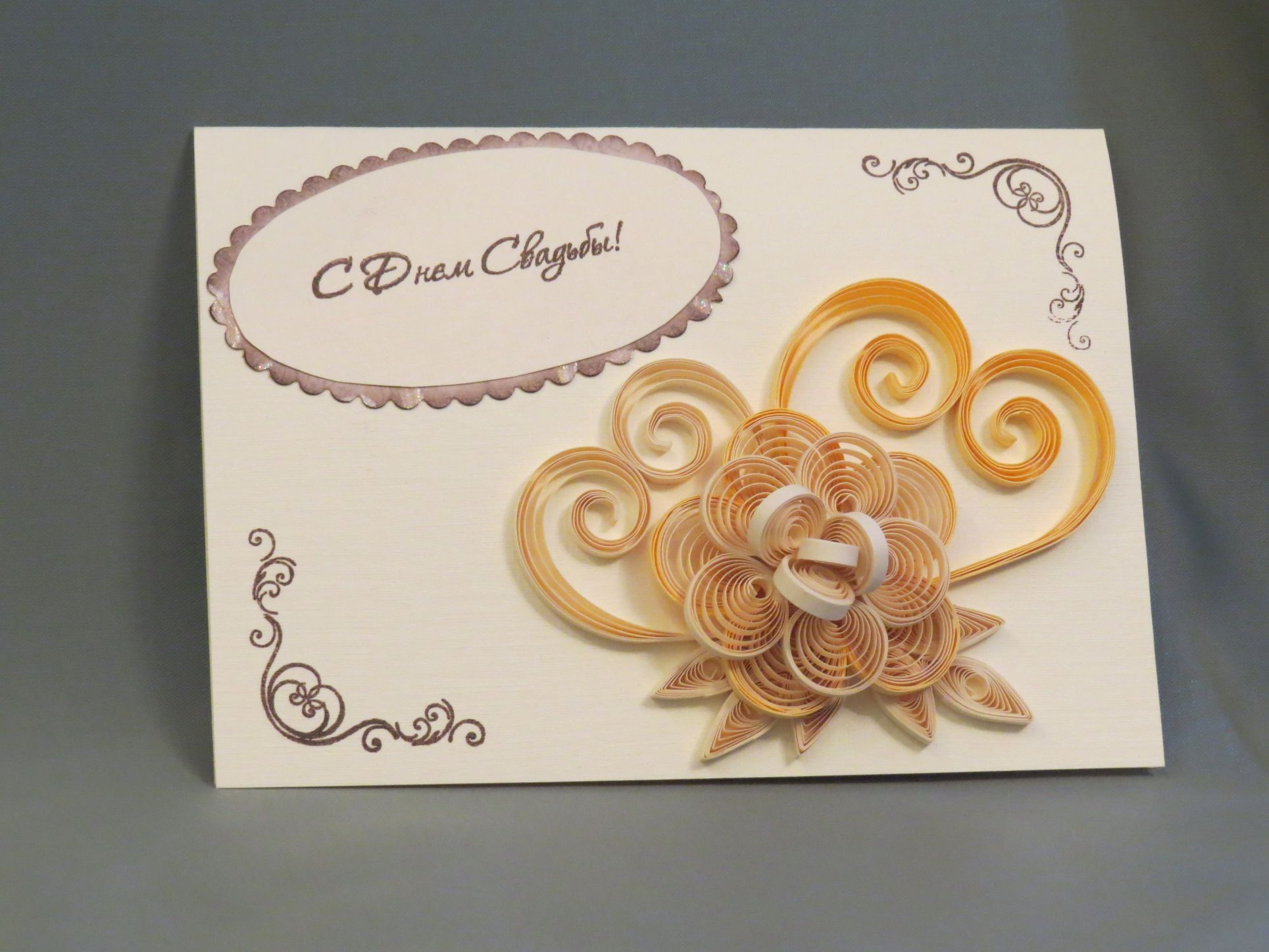 Надписью, квиллинг открытки своими руками на свадьбу