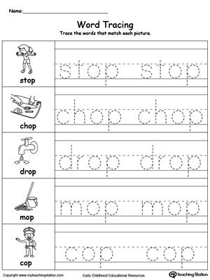 Word Tracing Op Words I Love You Joe Pinterest Worksheets