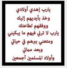 مشروعي أولادي Quran Quotes Love Islamic Phrases Islamic Love Quotes