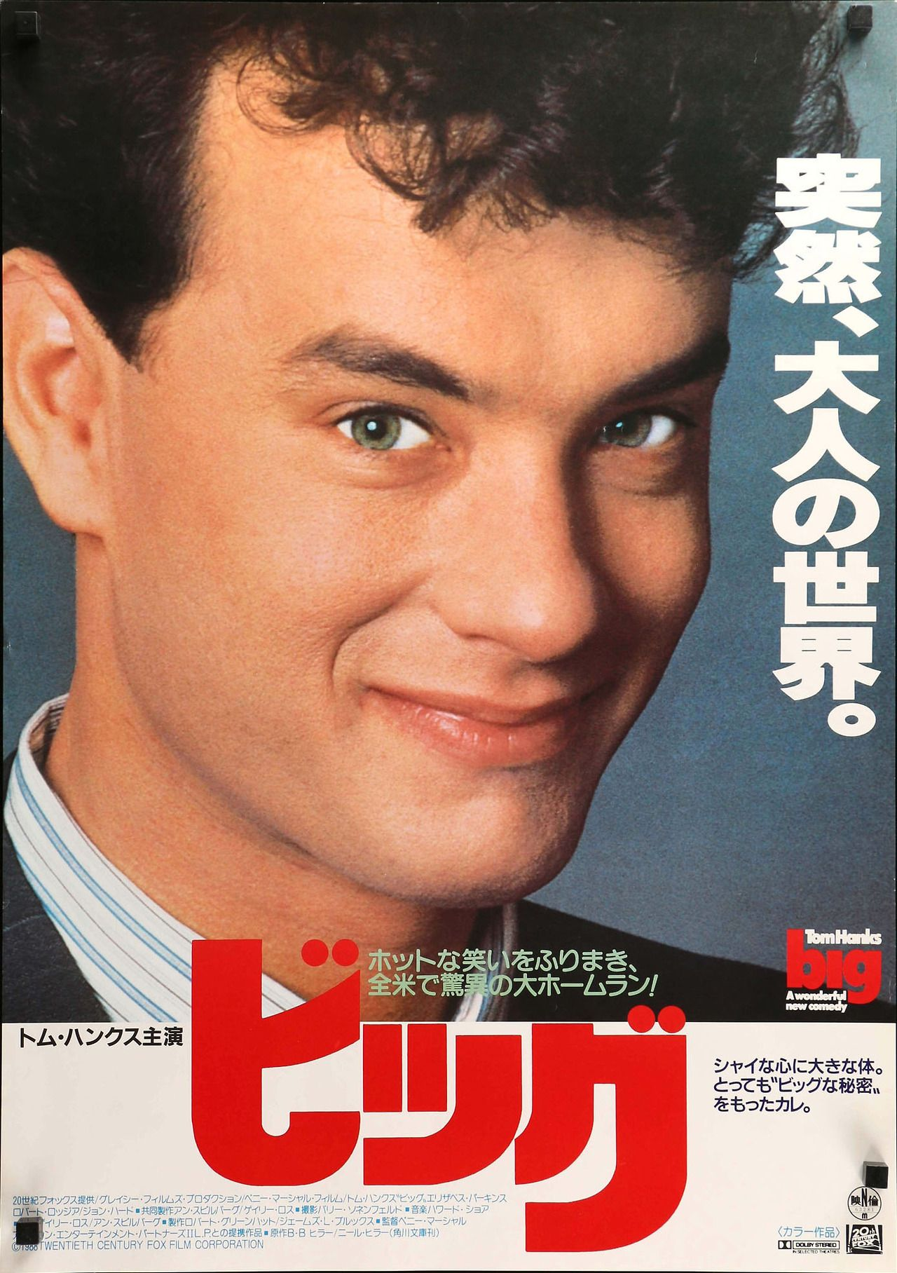 Big De Penny Marshall 1988 Tom Hanks In 2019 Movie Posters