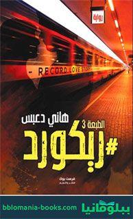 تحميل وقراءة رواية ريكورد Pdf مجانا Books Records Novels