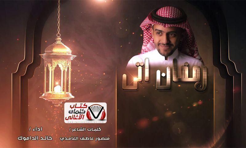 كلمات رمضان اتى خالد الداموك Broadway Shows Broadway Show Signs Ramadan