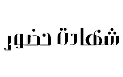 صور إسم شهادة شكر وتقدير شهادة حضور Ramadan Certificate Of Appreciation Math