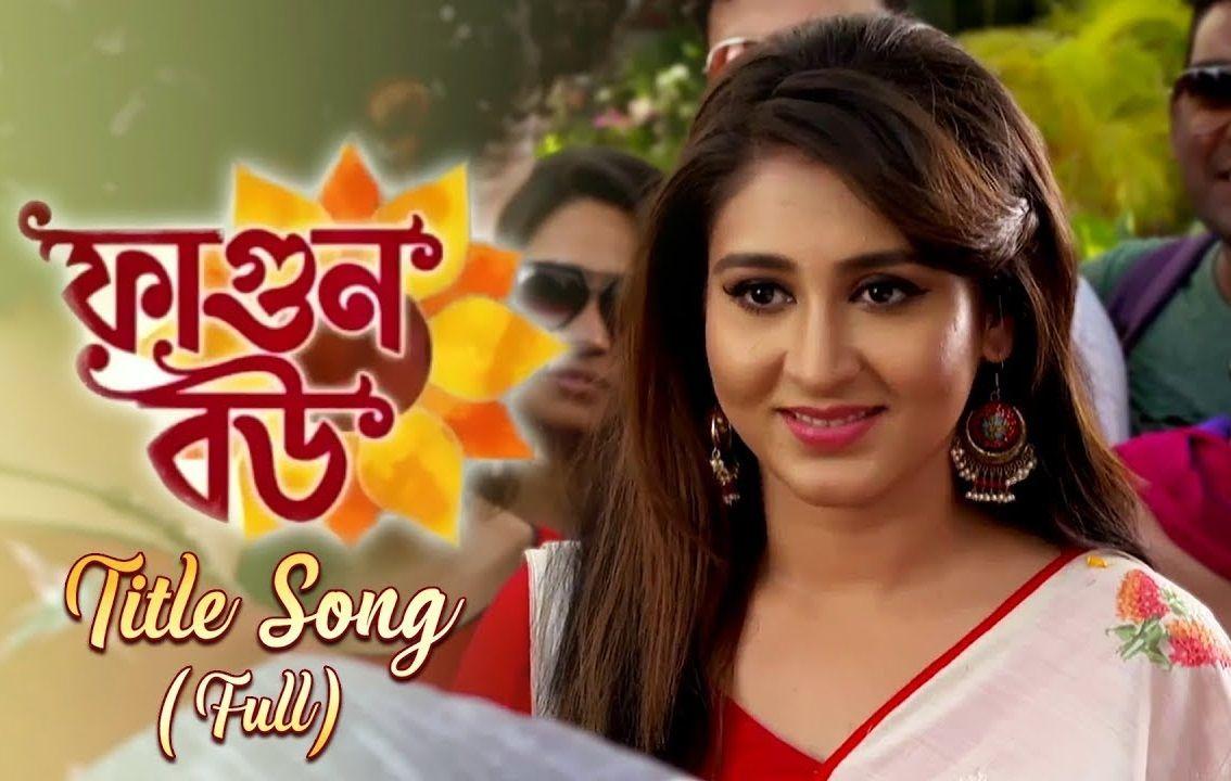 Phagun Bou Serial in Star Jalsha, Cast and Crew | Telugunestam | It