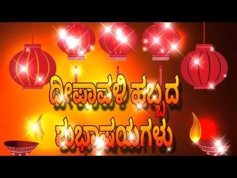 Deepavali wishes in kannadagreetings in kannadaanimationmessages happy deepavali greetings in kannadawishesanimation m4hsunfo