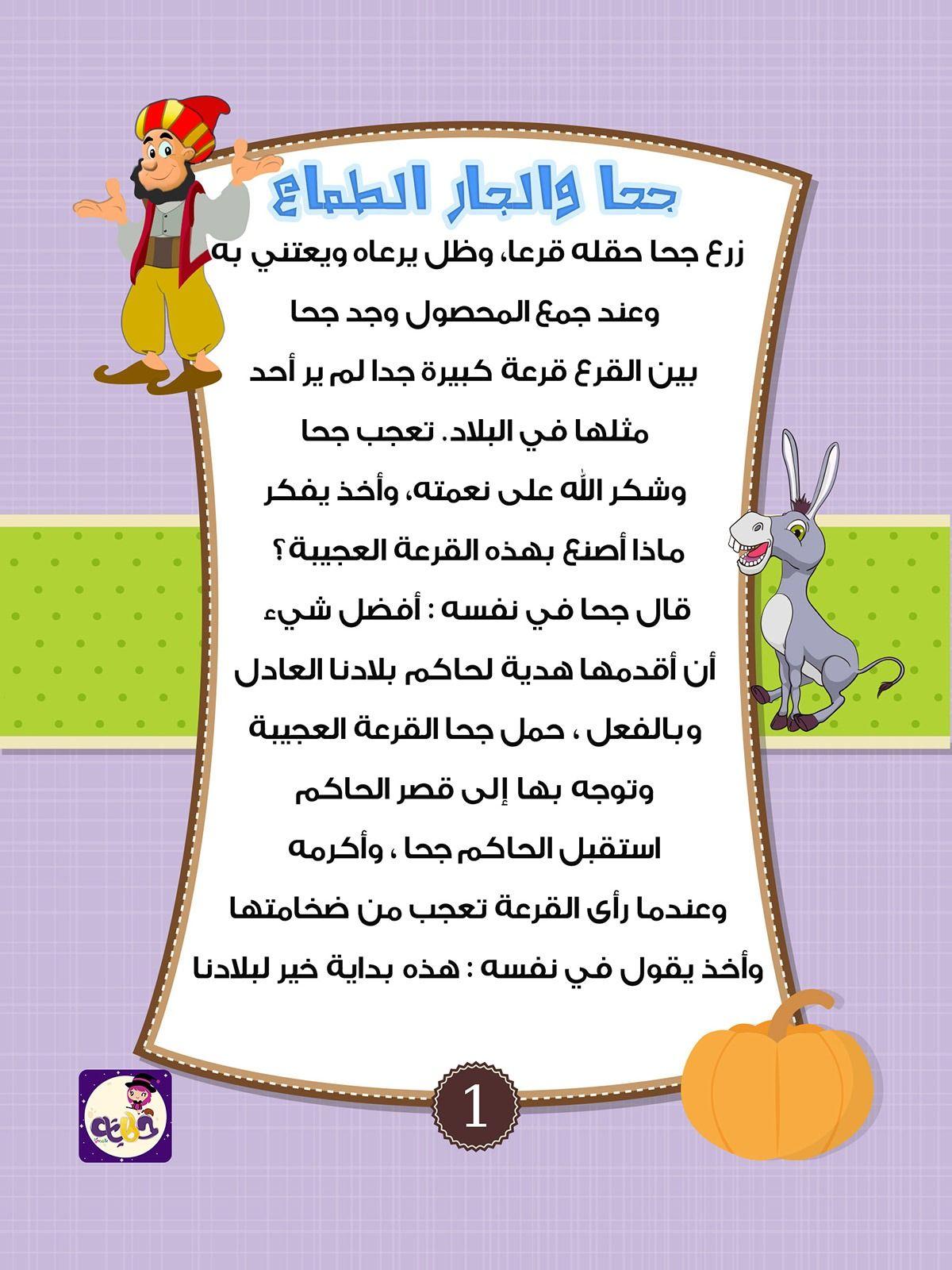 قصة جحا والجار الطماع بتطبيق قصص وحكايات بالعربي من نوادر جحا للاطفال Free Preschool Worksheets Free Preschool Preschool Worksheets