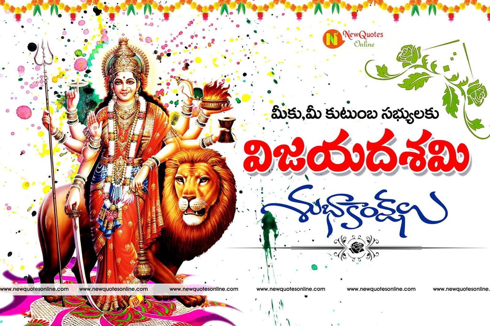 Navaratri images wallpapers quotes greetings durga devi quotation in navaratri images wallpapers quotes greetings durga devi quotation in telugu m4hsunfo