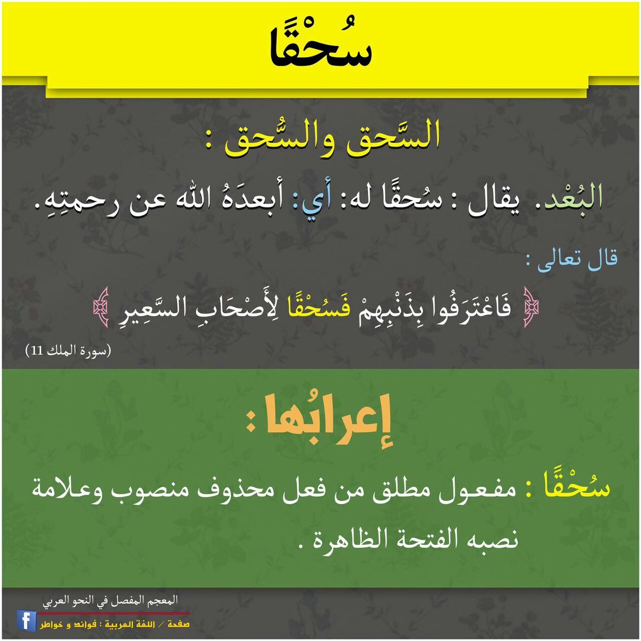 فوائد لغوية سحقا السحق Words Quran Verses Quotes