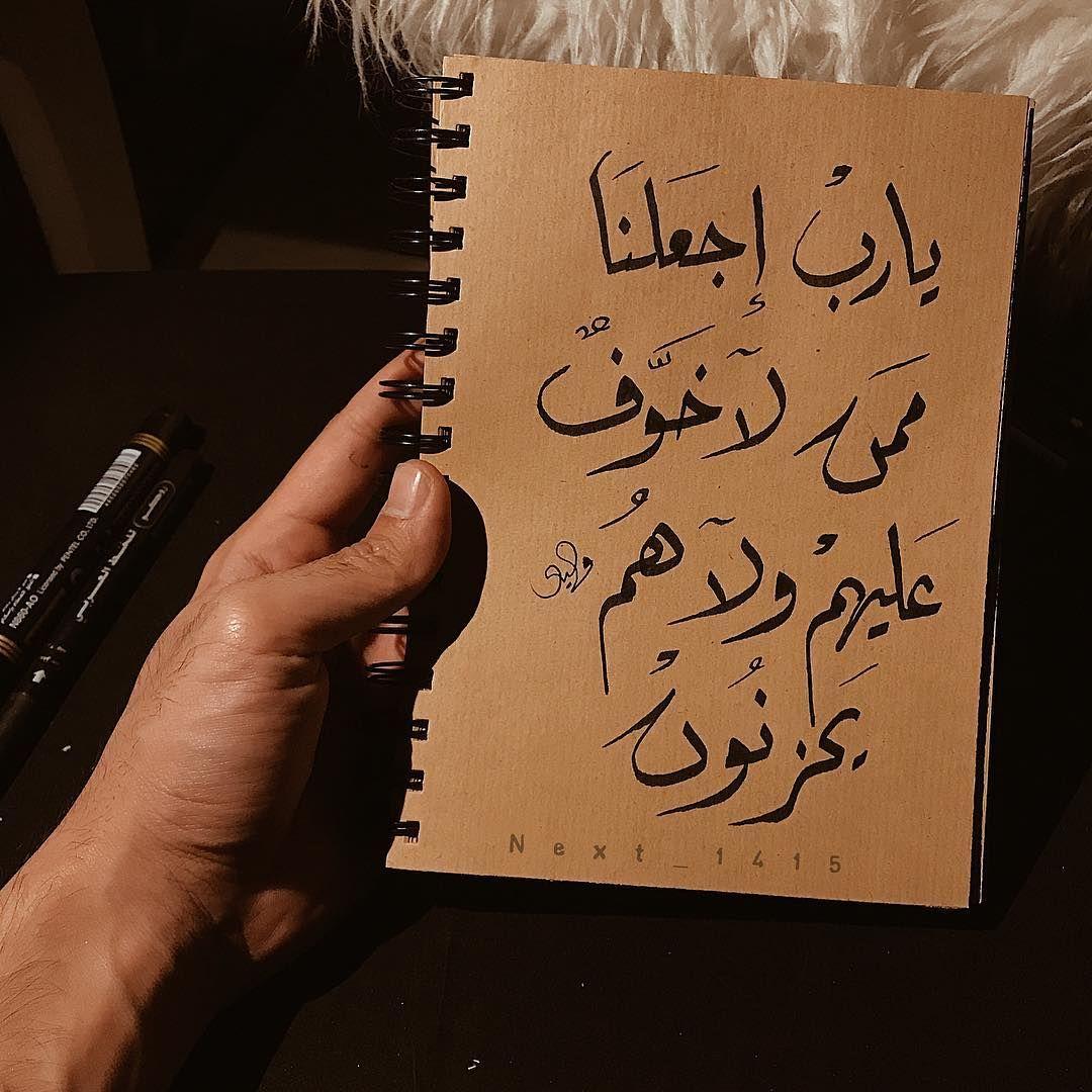 يارب اجعلنا ممن لا خوف عليهم ولا هم يحزنون Quran Quotes Inspirational Quran Quotes Inspirational Quotes