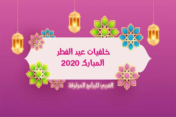 تحميل صور عيد الفطر المبارك 2020 بجودة عالية Hd خلفيات عيد الفطر المبارك Eid Alfitr Eid Mubarak Wallpaper Islamic Artwork Eid Mubarak