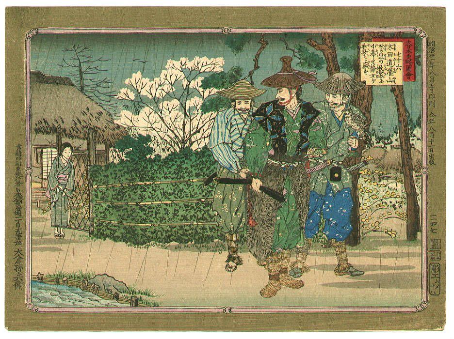 Goveflower Village - Abbreviated Japanese History