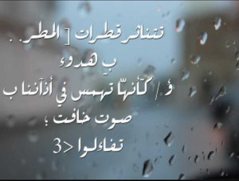 مطر تفاؤل Hella Quotes Arabic Jokes Feelings