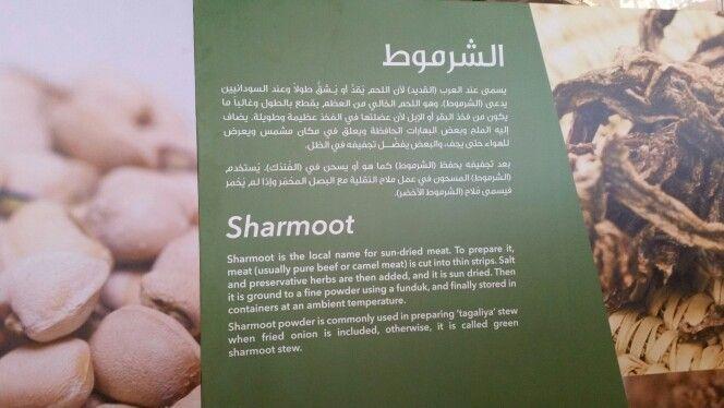 Sharmoot
