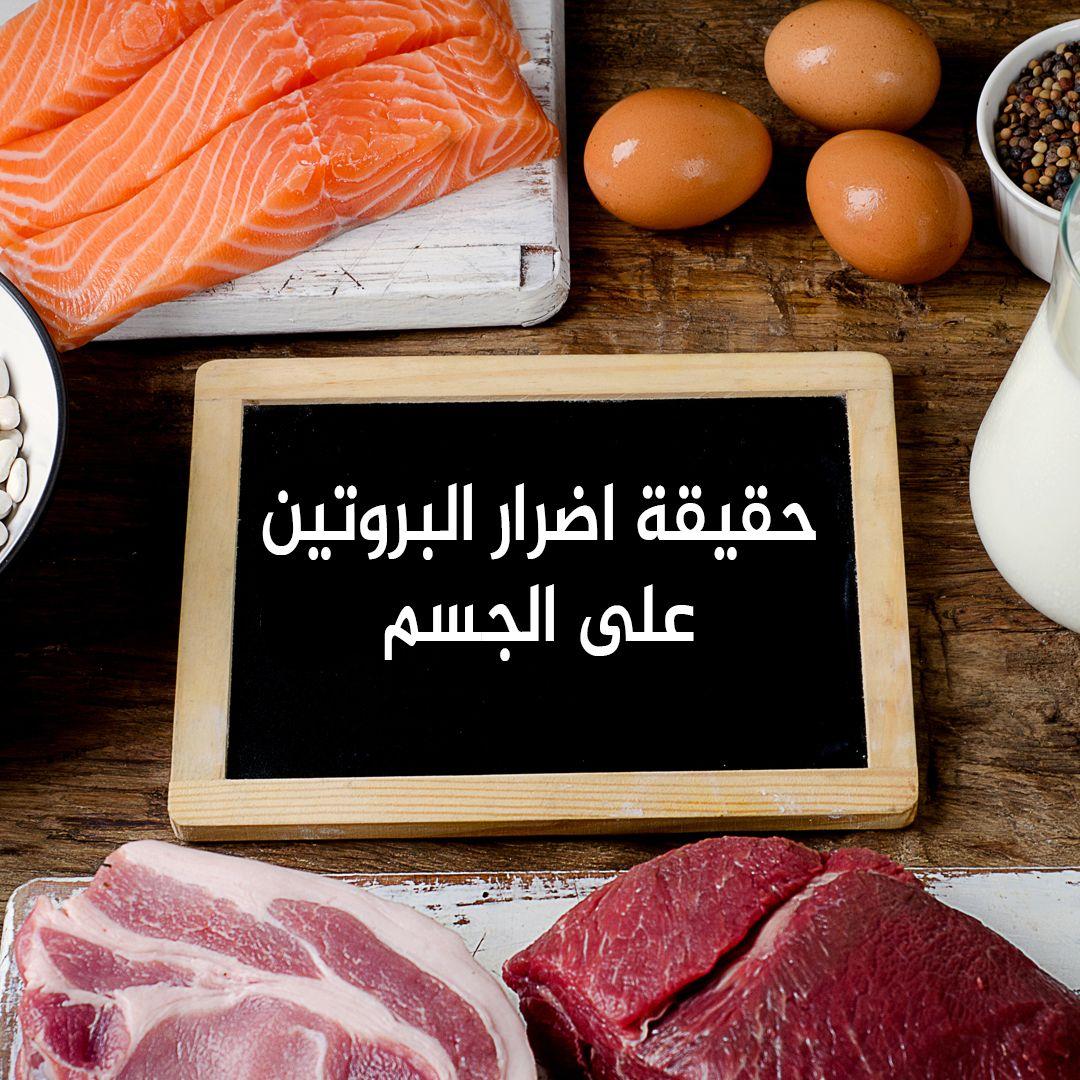 اضرار البروتين للجسم و حقيقة ادعاءات تأثيره على الكلى والكبد والعظام Lettering Letter Board