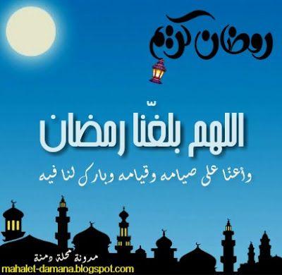 مدونة محلة دمنة اللهم بلغنا رمضان Ramadan Blog Blog Posts