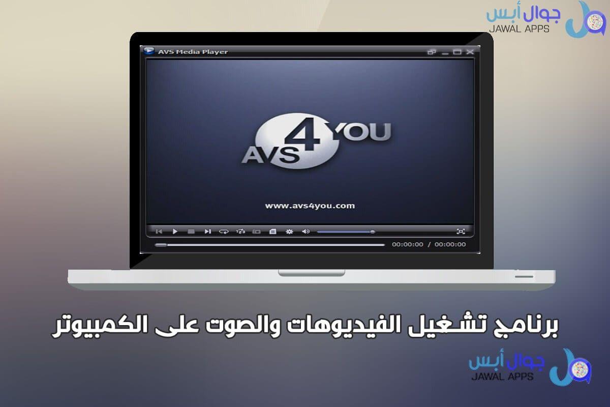 تحميل برنامج تشغيل الفيديوهات والصوت بجودة عالية على الكمبيوتر Avs Media Player Computer Electronic Products Tv
