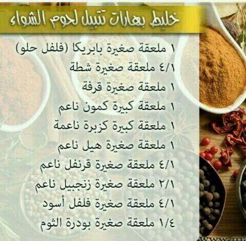 تتبيلة الشوي Arabic Food Seasoning Recipes Cookout Food