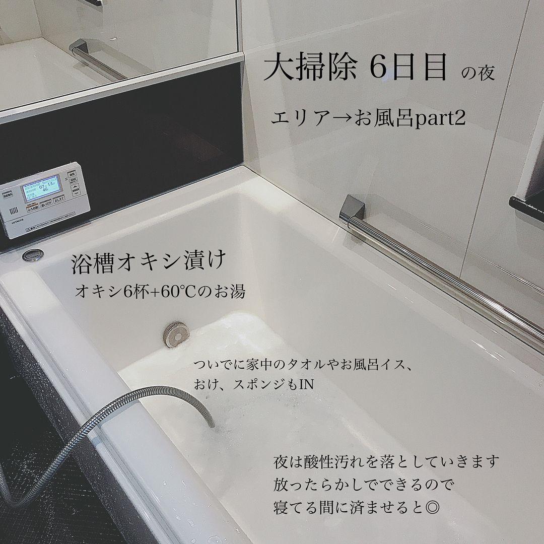 お風呂掃除 その2 お風呂掃除その1 とこれまでの大掃除まとめは Tkー大掃除 その2は酸性汚れの掃除 基本的に放ったらかしなので 寝てる間にやったらok 家中のタオルも消臭殺菌のため 一緒にオキシにつけました 排水溝は一緒につけたくないので袋で個別に