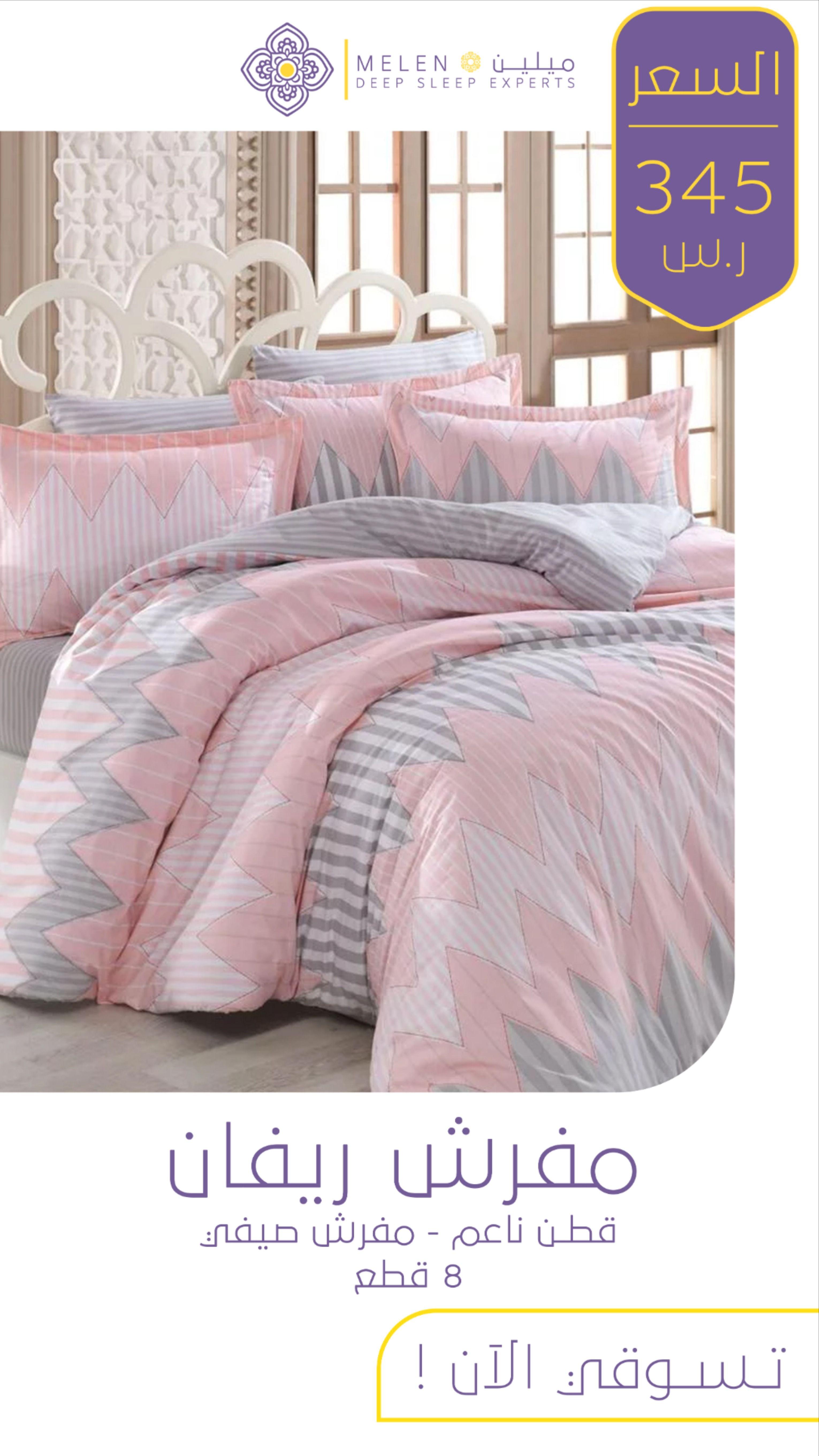 مفارش صيفية مفارش ميلين Bed Home Blanket