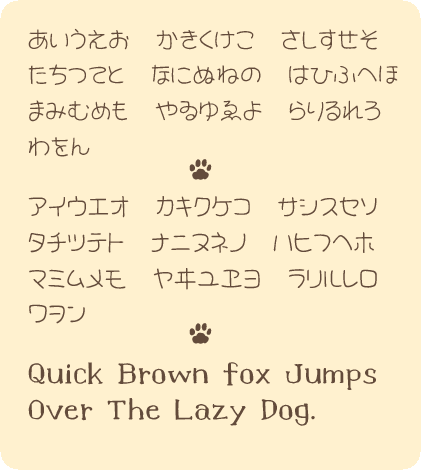 こねこ文字ふぉんと教漢 レタリングデザイン ひらがな フォント レタリング