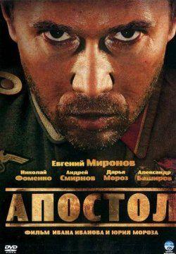 Смотреть сериал Апостол 2008 года онлайн в хорошем ...