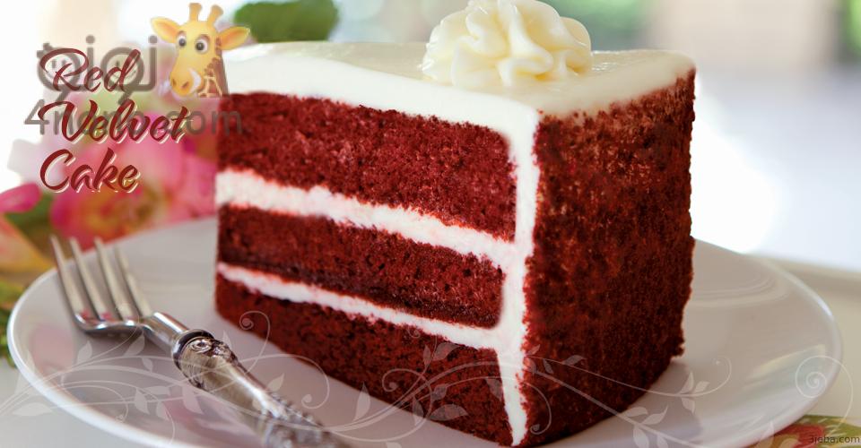 طريقة عمل الرد فلفت Red Velvet Cake Velvet Cake Cake