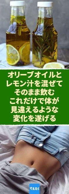 Photo of オリーブオイルとレモン汁を混ぜてそのまま飲む。これだけで体が見違えるような変化を遂げる。