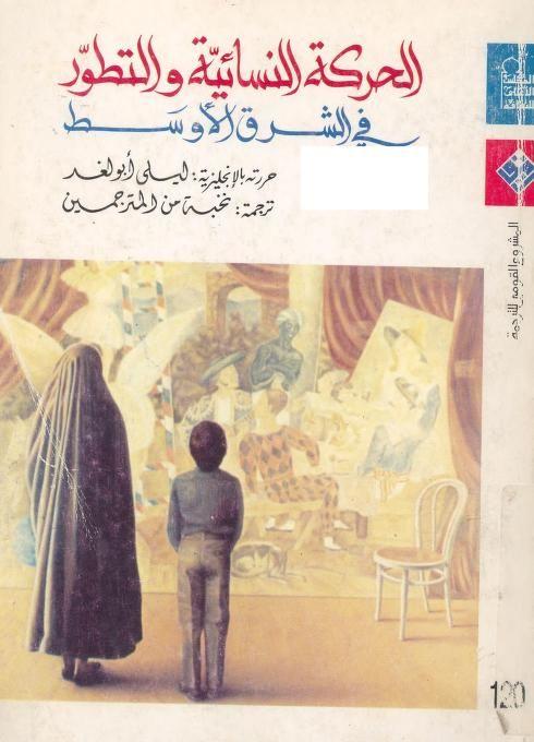تحميل كتاب استعمار مصر تيموثي ميتشل pdf