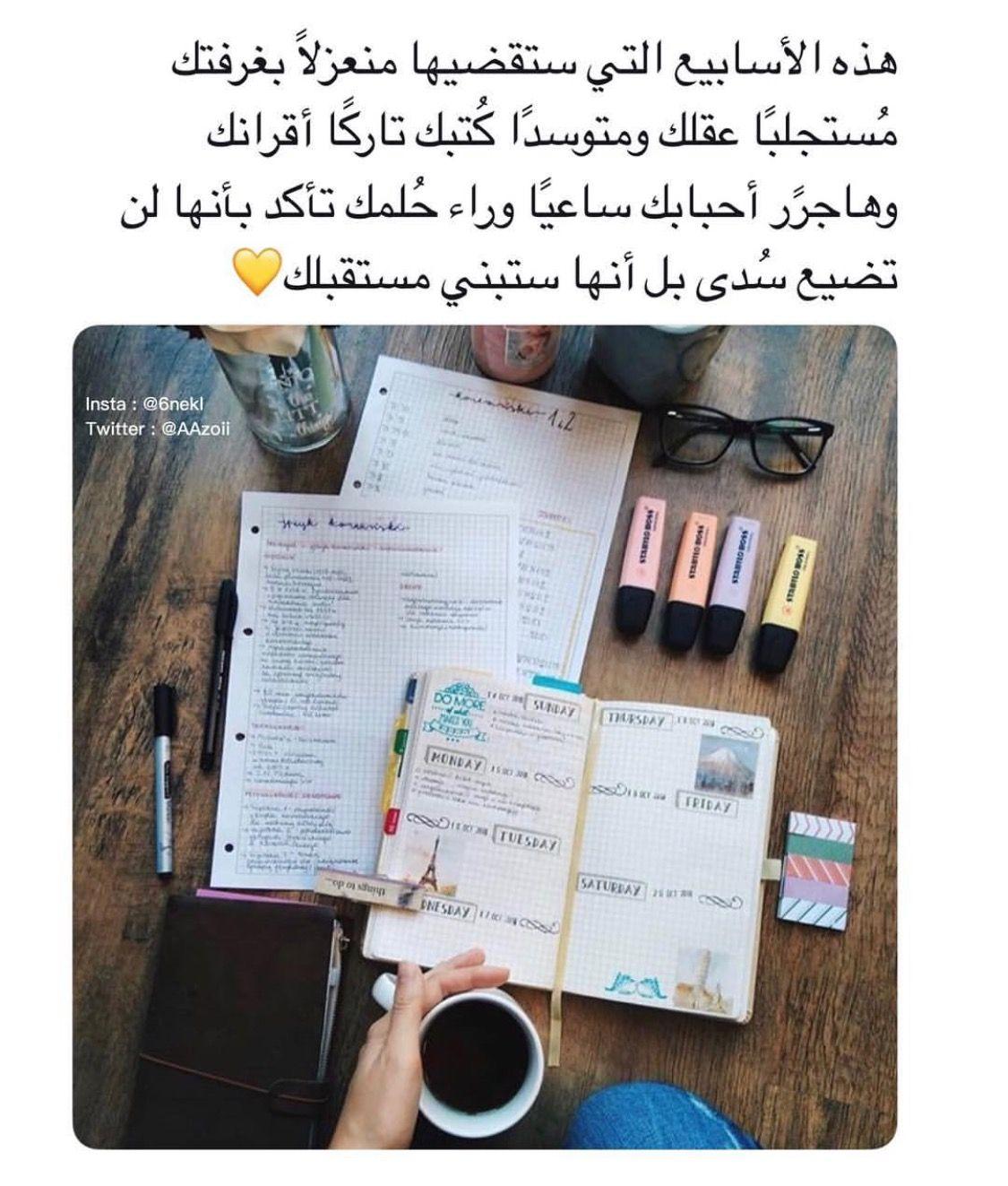 ان الله لا يضيع أجر من أحسن عملا Study Quotes Inspirational Quotes Motivation Study Motivation Quotes