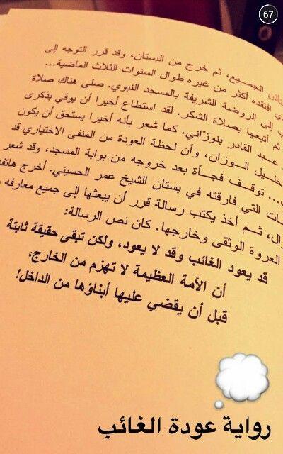 كتاب عودة الغائب Entertaiment Calligraphy Arabic Calligraphy