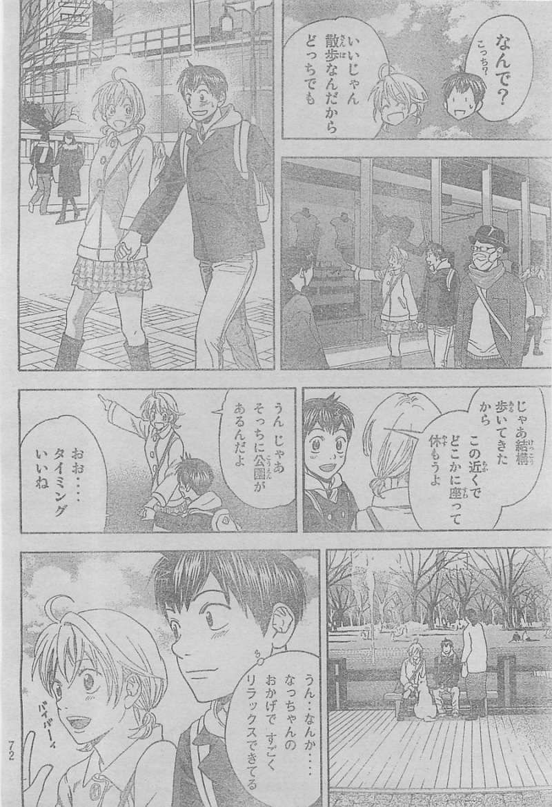 Sen Manga Baby Steps 295 Raw Loading Baby Steps Chapter 295 Page
