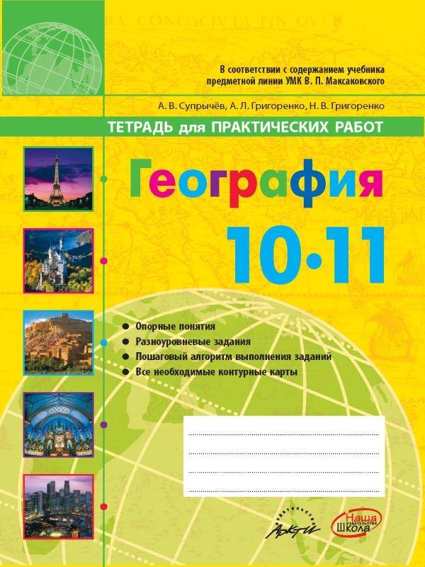 Практических работ по географии 7 класс стадник