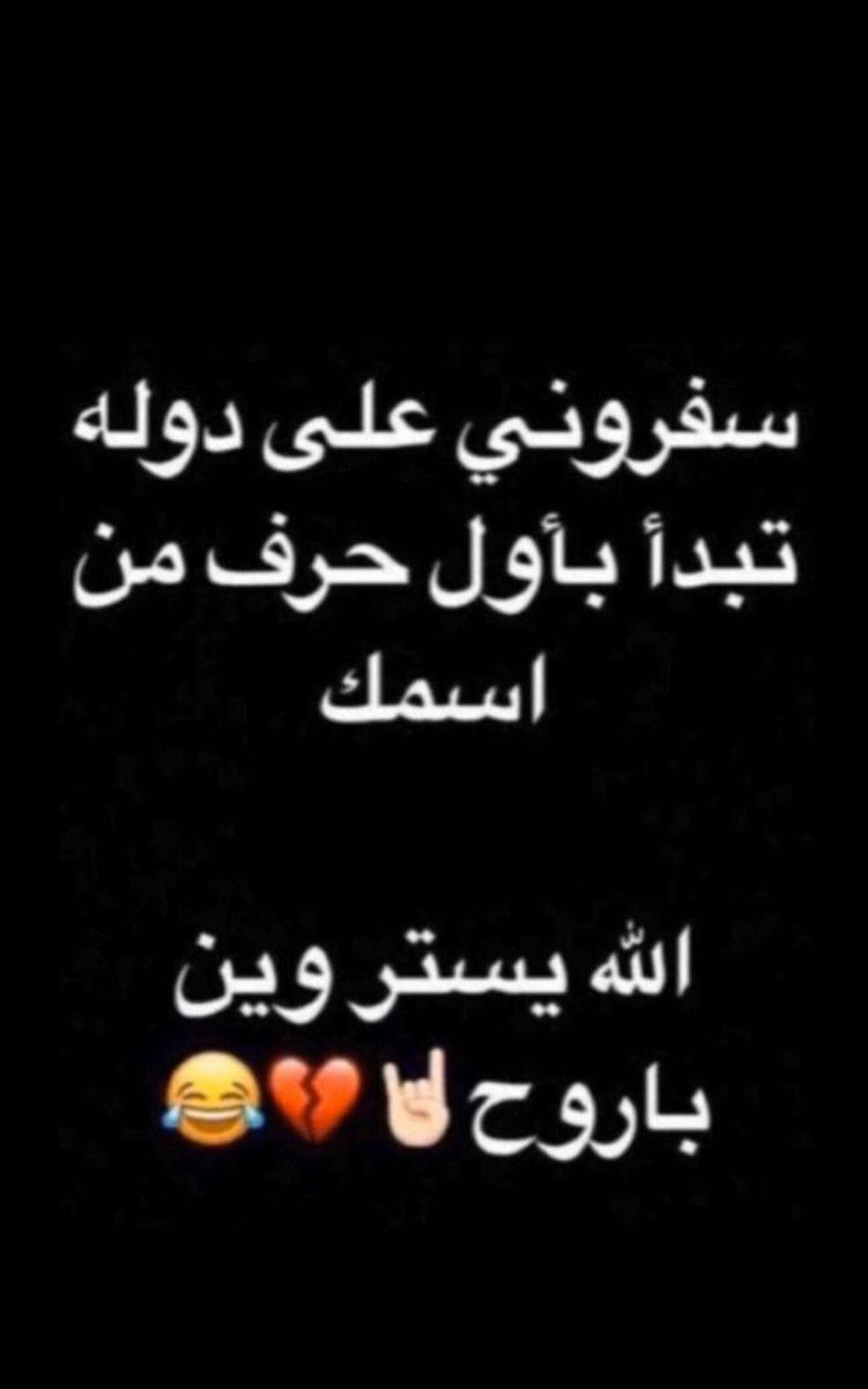 Pin By O Uo Uuuuuu On ءحححح Funny Study Quotes Fun Quotes Funny Funny Arabic Quotes