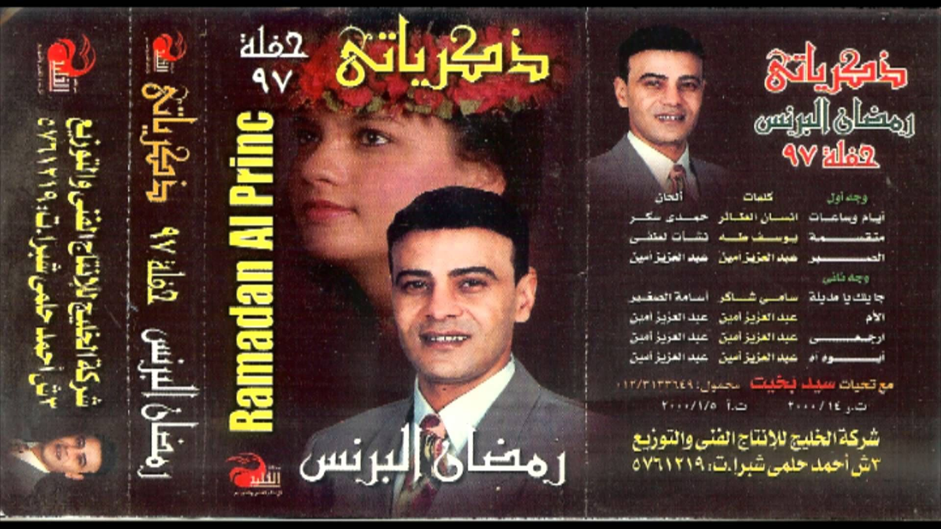 Ramadan El Berens Gaylek Ya Madina رمضان البرنس جايلك يا مدينة Song Quotes Ramadan Songs