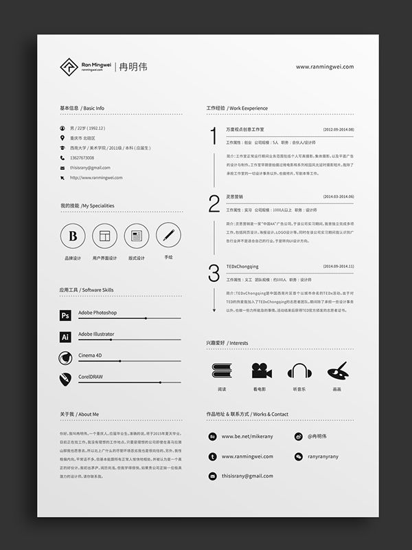love the use of numbers in the work history of the creative resume design for