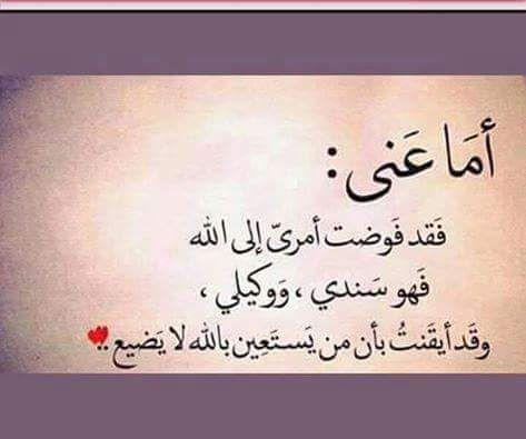 فوضت أمري إلى الله Arabic Calligraphy Calligraphy Quotes