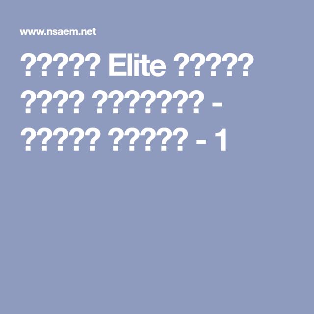 مسلسل Elite مترجم كامل الملفات فيديو نسائم 1 Weather Screenshot Pink Screenshots