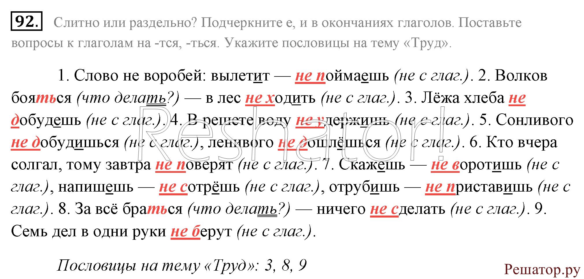 решебник пособие по русскому языку 1-2 классы узорова ответы