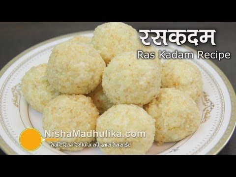 Raskadam recipe kheer kadam recipe khoya kadam recipe youtube food forumfinder Image collections