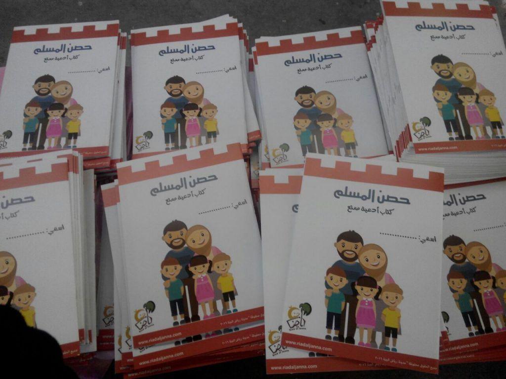 كتاب حصن المسلم الجديد للأطفال Pdf رياض الجنة Islamic Kids Activities Alphabet Activities Preschool Arabic Kids